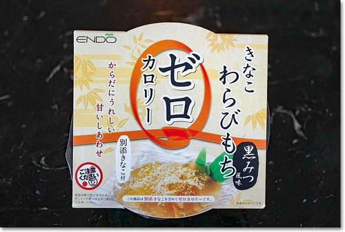 1108warabimochi.jpg