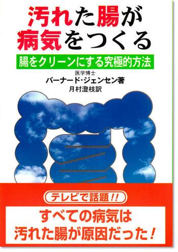 1212intestineBook.jpg