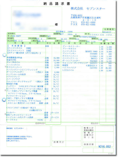0212C6check01.jpg