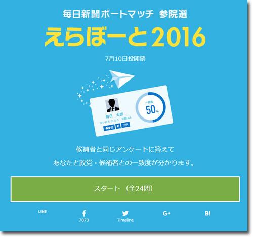 erabo-to2016.jpg