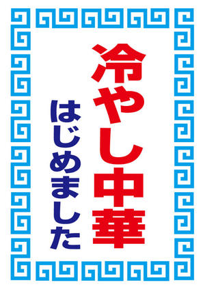 hiyashicyuuka.jpg