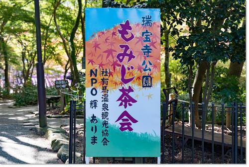 1105zuihoji01.jpg