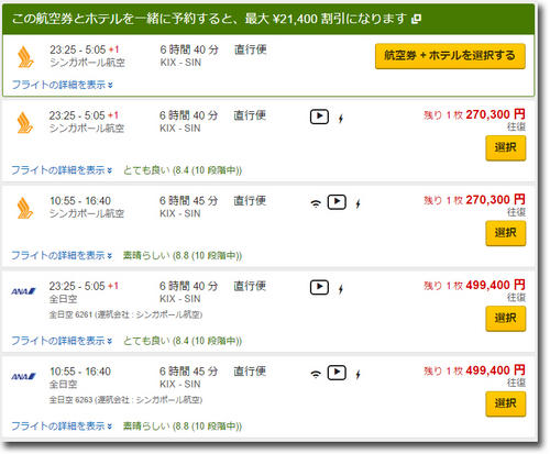 ExpediaSearch.jpg