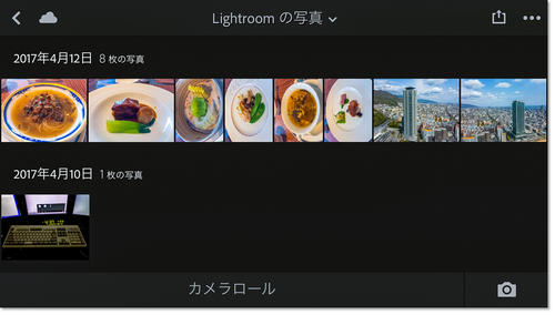 0412LightroomMobile12.jpg