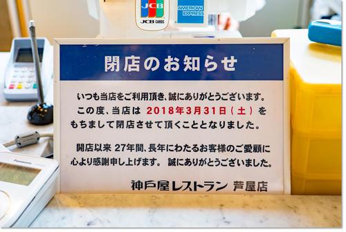 0304kobeya-ashiya-12.jpg