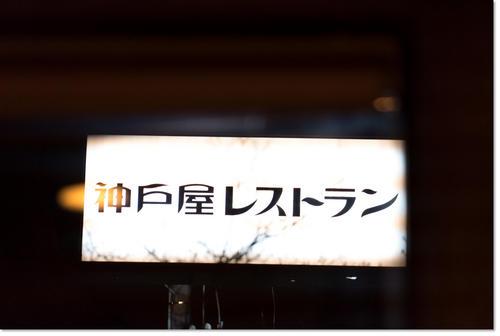0307kobeya-ashiya-night02.jpg