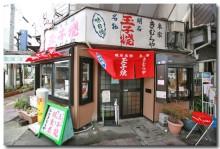 kimuraya03B.jpg