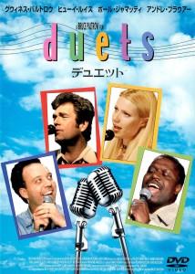 duets-movie-01.jpg