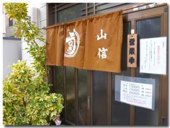 20120410yamashin01.jpg
