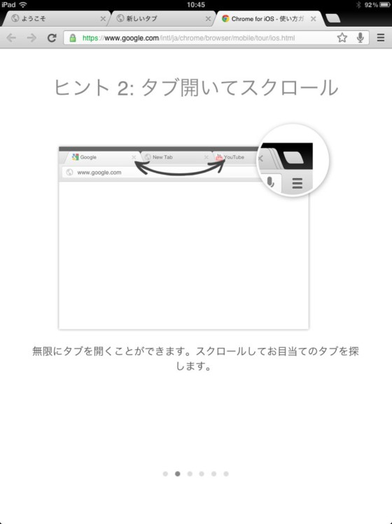 ipadchrome02.jpg