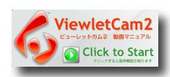 viewletcam2.jpg