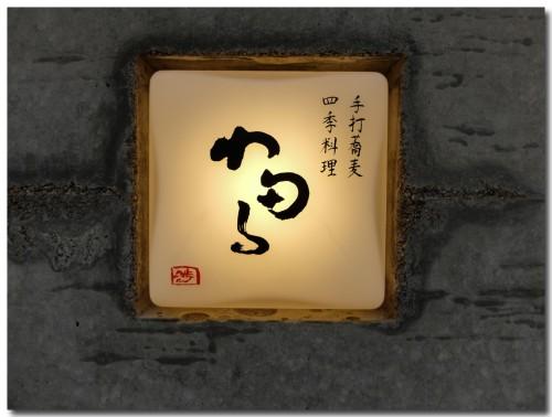0910Soba00.jpg