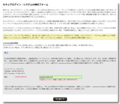 secureloginsysytemchangemenu2.jpg