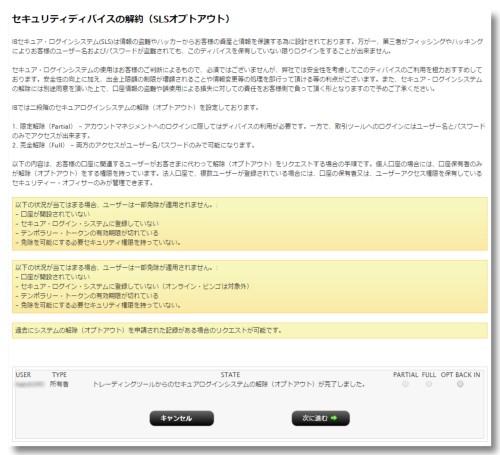 secureloginsysytemchangemenu3.jpg