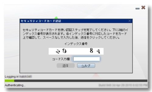 WESloginSecuritycodeinput.jpg