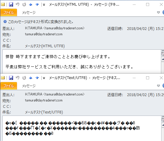 20180402_mail_char.png