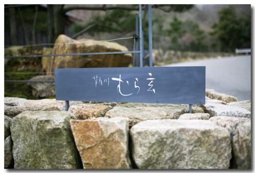 0109muragenashiya05.jpg