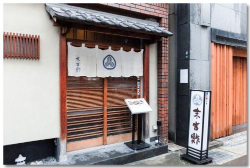 0410sueyoshizushi01.jpg
