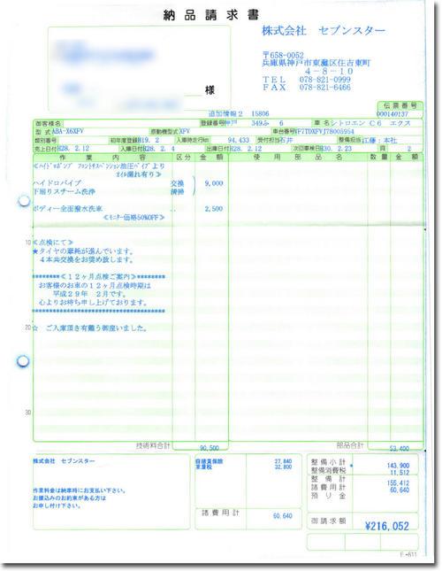 0212C6check02.jpg