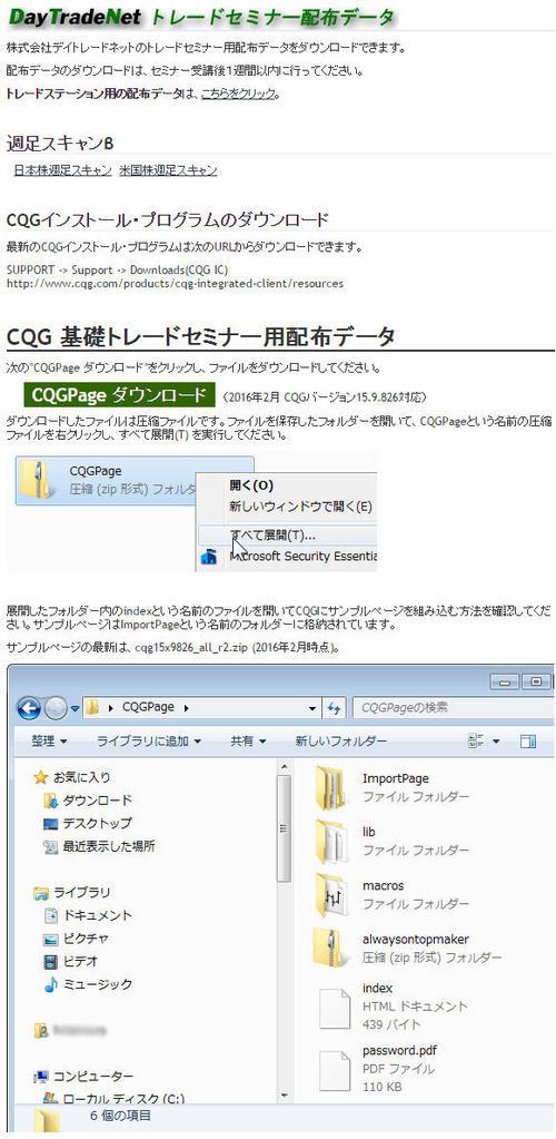 CQGseminardata.jpg