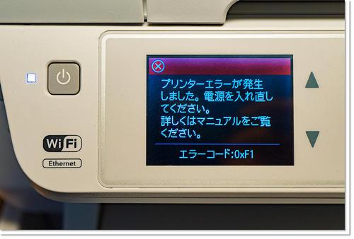 EpsonPX-M650FError.jpg
