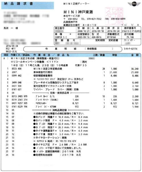 0925minichecksheet01.jpg