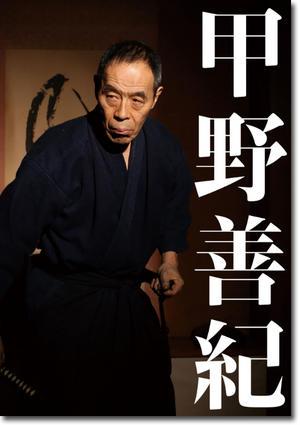 konoYoshinori.jpg
