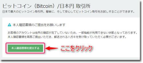coincheck02.jpg