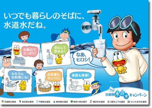 tokyoWater2.jpg