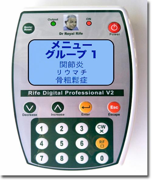 RifeDegitalPro-V2.jpg
