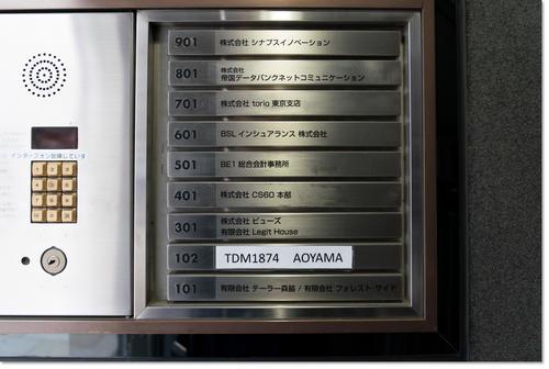0205CS60Aoyama05.jpg