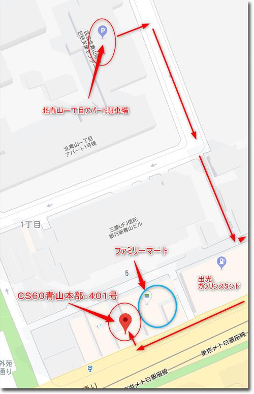 0205CS60Aoyamamap04.jpg