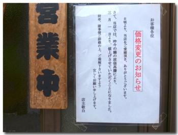 20120410yamashin04.jpg