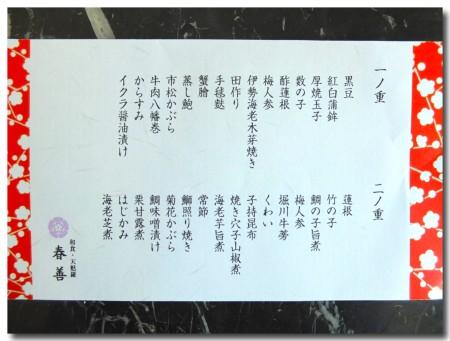 20130101Osechi01.jpg