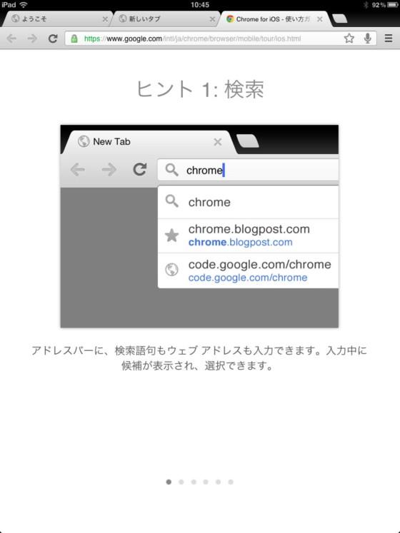ipadchrome01.jpg