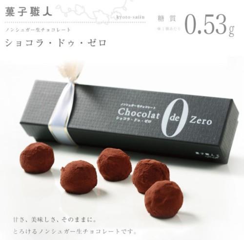 1127chocolate2.jpg
