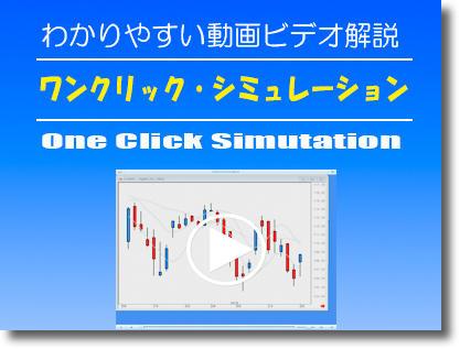 oneclicksim-banner.jpg
