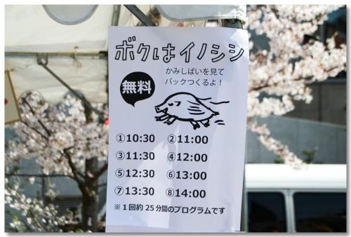 0404ikutagawa09.jpg