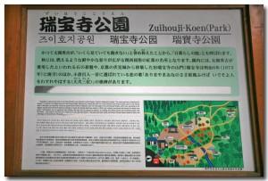 zuihoujipark05B.jpg