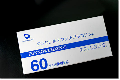 エグノリジン4錠効果