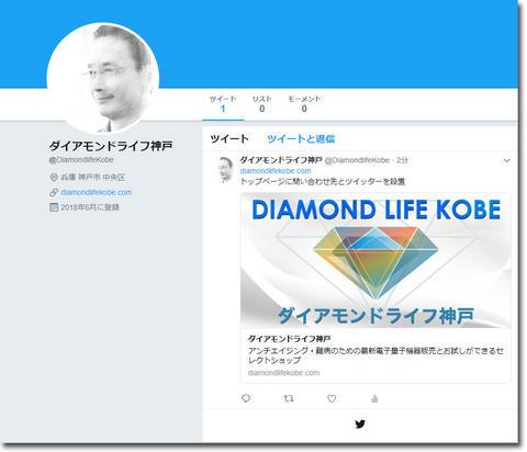 Twitter を設置