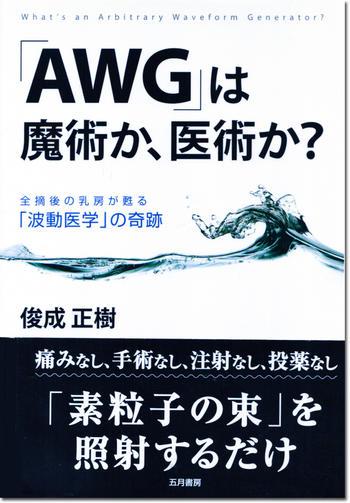 AwgTittle.jpg