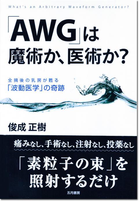 AWGは魔術か医術か?
