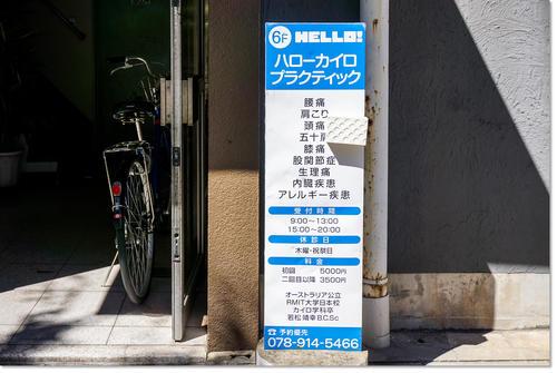 hellochiro01.jpg