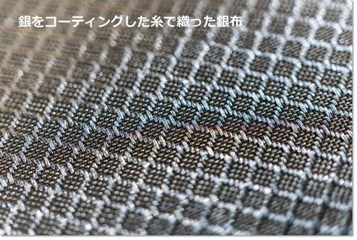 silverfabric05-4.jpg