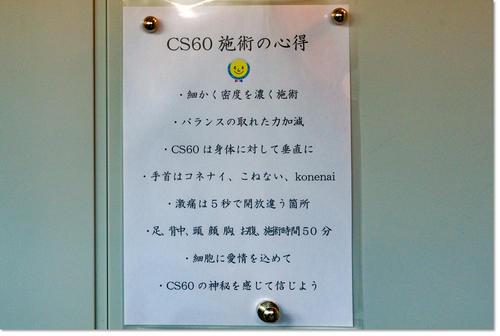 0205CS60notice.jpg