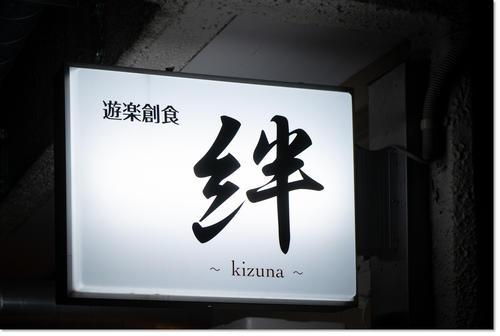 kizuna01.jpg