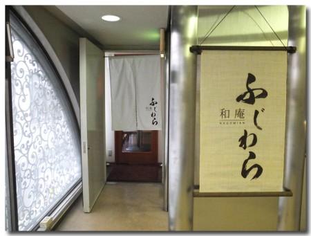 fujiwara02.jpg
