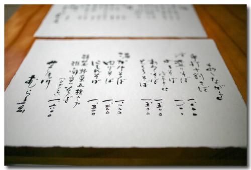0109muragenashiya21.jpg