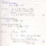notes20100120.png
